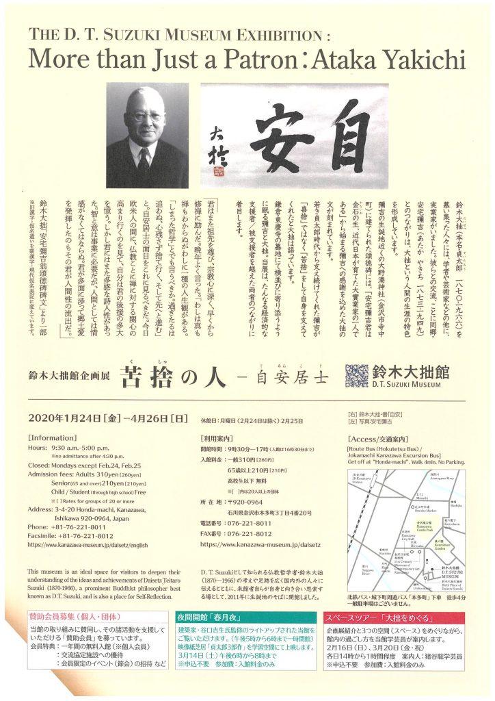 鈴木大拙館企画展「苦捨の人─自安居士」
