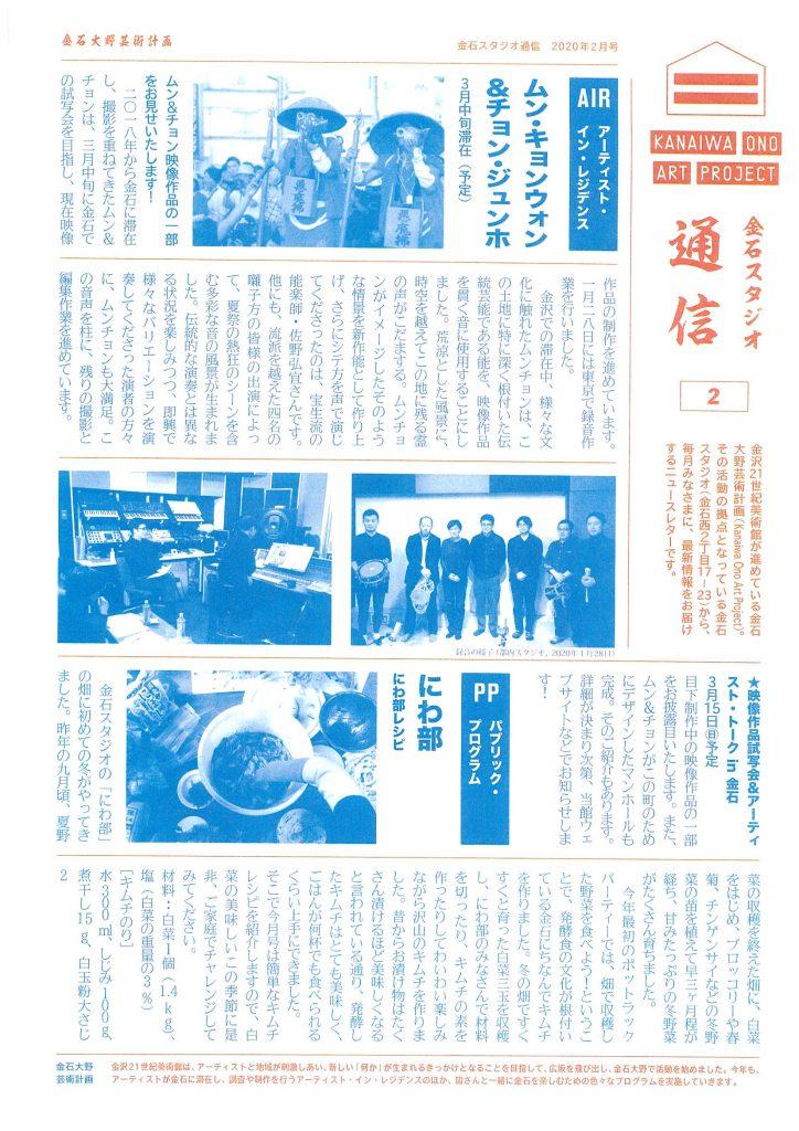 金石スタジオ通信2020年2月号1/2