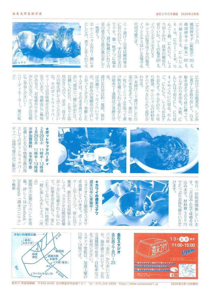 金石スタジオ 2020年2月号 2/2